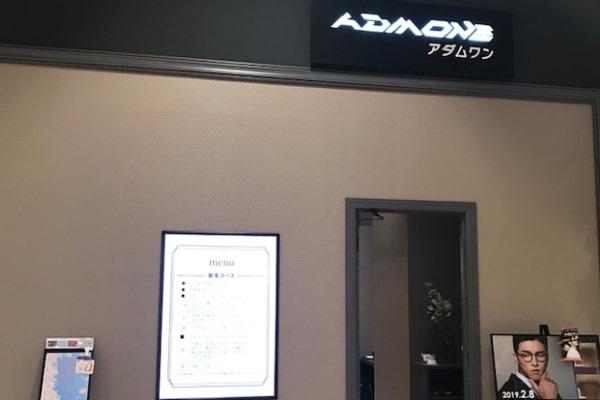 イオンモール新瑞橋店